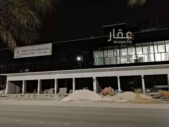 محل للإيجار في شارع مانع المريدي ، حي عرقة ، الرياض ، الرياض