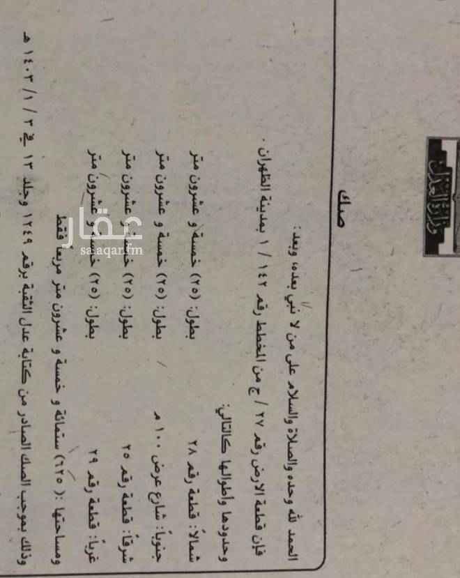 أرض للبيع في طريق الملك عبدالعزيز ، حي تهامة ، الظهران