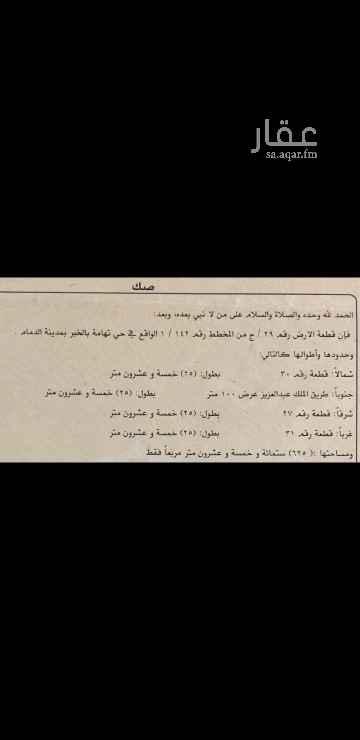 أرض للبيع في طريق الملك عبدالعزيز ، حي تهامة ، الظهران ، الدمام