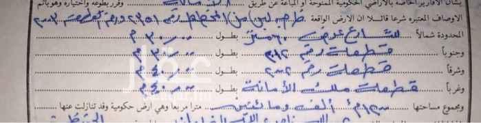 أرض للبيع في شارع المجد ، حي ظهرة لبن ، الرياض