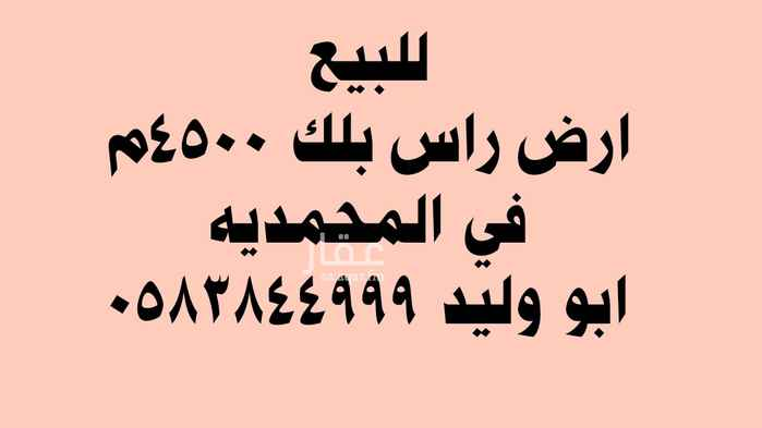 أرض للبيع في شارع محمد بن يسار ، حي المحمدية ، الرياض ، الرياض