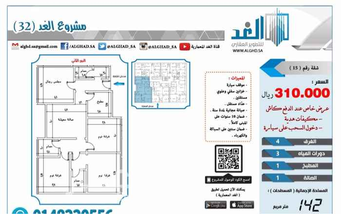شقة للبيع في شارع اسماعيل بن قيس بن سعد ، حي الرانوناء ، المدينة المنورة