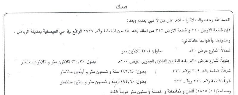 أرض للبيع في الطريق الدائري الجنوبي ، حي الفيصلية ، الرياض
