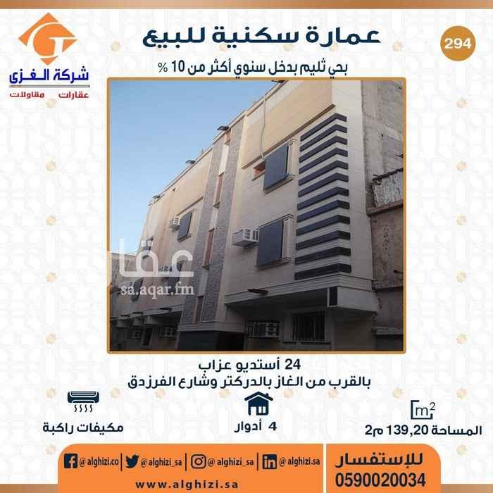 عمارة للبيع في شارع عمرو بن سفيان ، حي ثليم ، الرياض ، الرياض