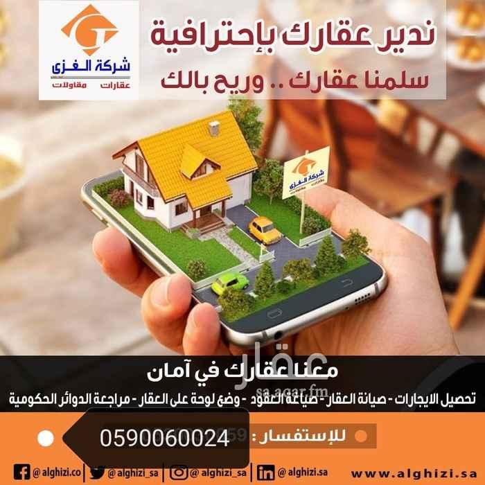 عمارة للإيجار في الرياض ، حي الملز ، الرياض