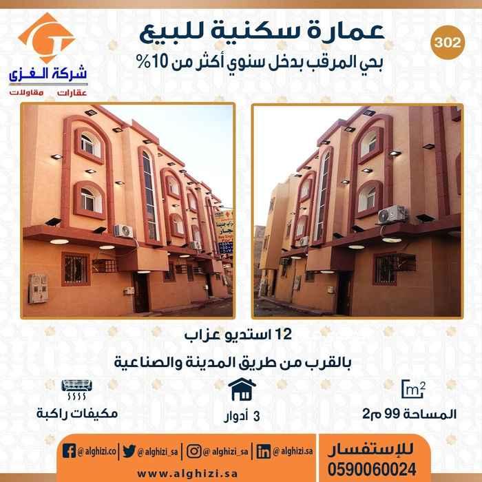 عمارة للبيع في شارع مالك بن حطان ، حي المرقب ، الرياض ، الرياض