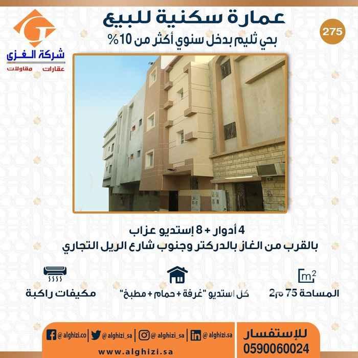 عمارة للبيع في شارع رغدان ، حي ثليم ، الرياض ، الرياض