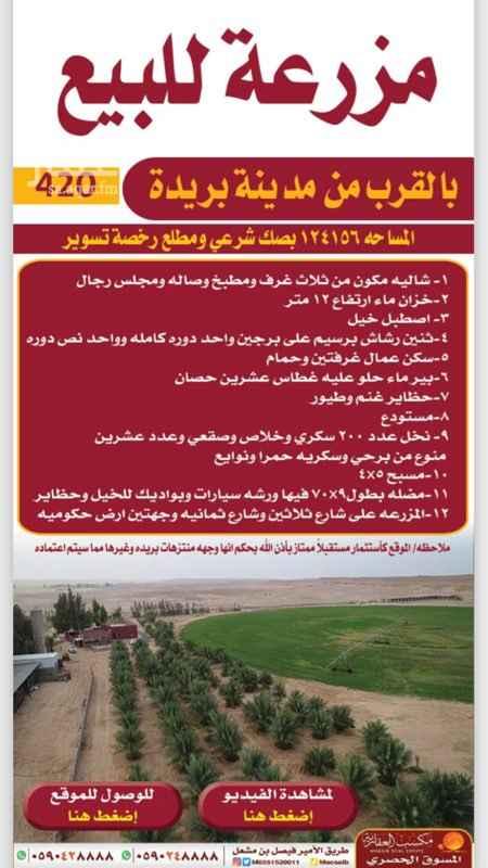 مزرعة للبيع في Al-Swidah