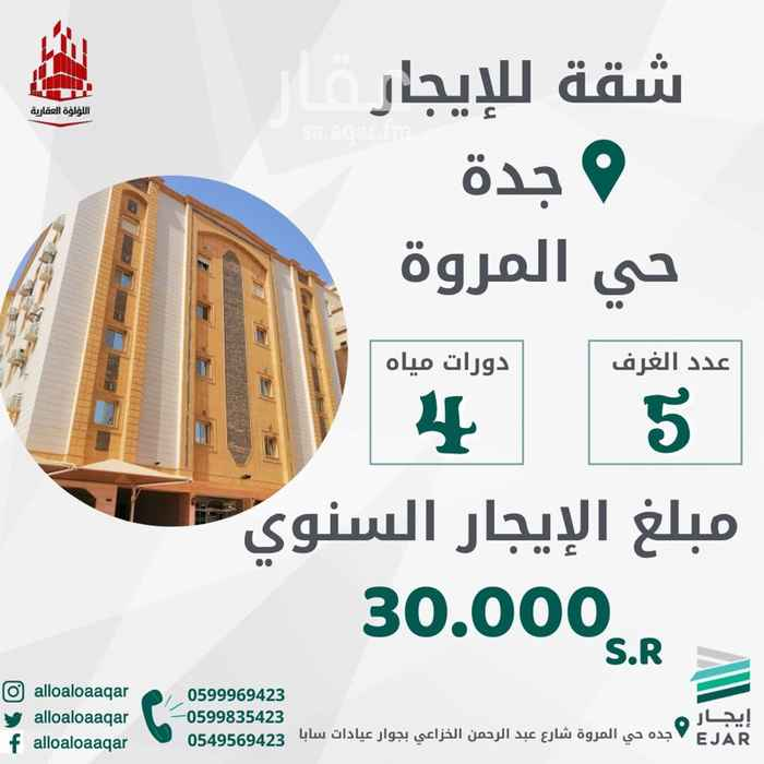 شقة للإيجار في شارع نور الدين الغزولي ، حي المروة ، جدة ، جدة