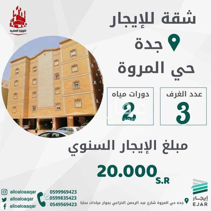 شقة للإيجار في شارع احمد بن يزيد ، حي المروة ، جدة ، جدة