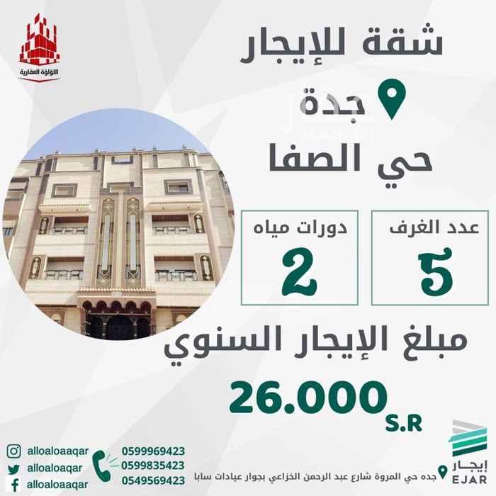 شقة للإيجار في شارع لطفي امان ، حي الصفا ، جدة ، جدة