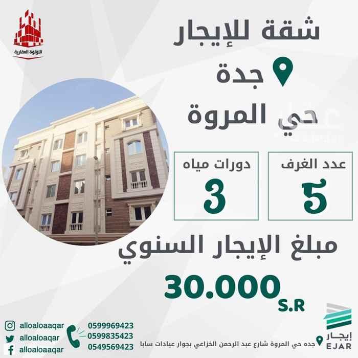 شقة للإيجار في شارع سنان بن ثابت ، حي المروة ، جدة ، جدة