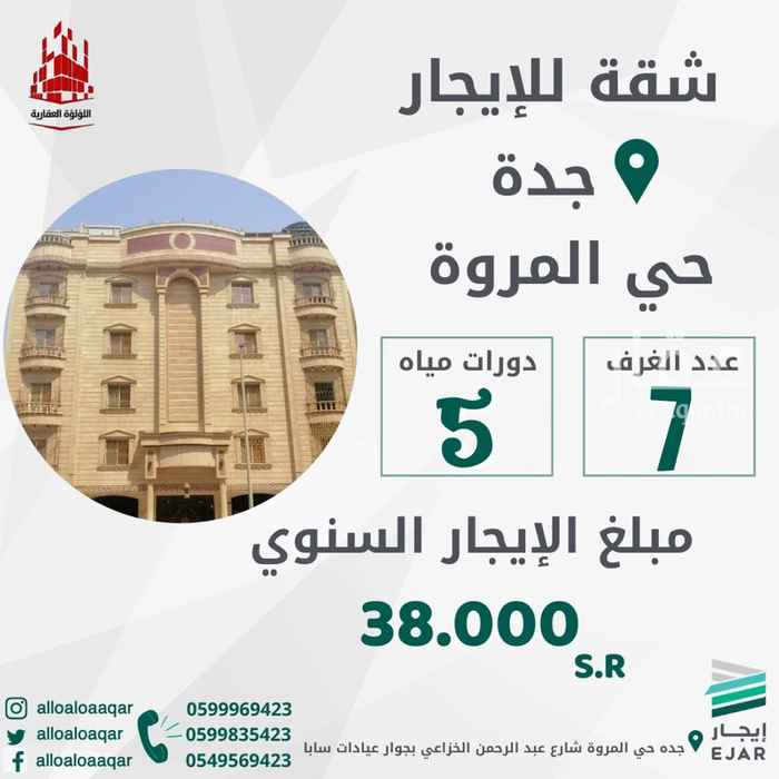 شقة للإيجار في شارع ابو طالب التميمي ، حي المروة ، جدة ، جدة
