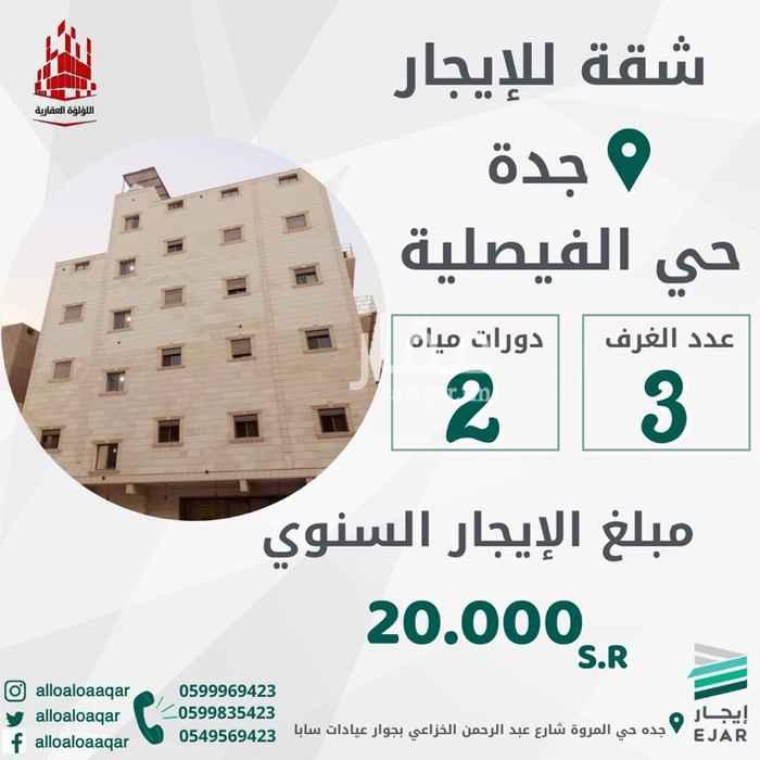 شقة للإيجار في شارع عمر الخزاعي ، حي الفيصلية ، جدة ، جدة
