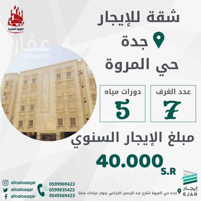 شقة للإيجار في شارع الوليد بن هشام ، حي المروة ، جدة ، جدة
