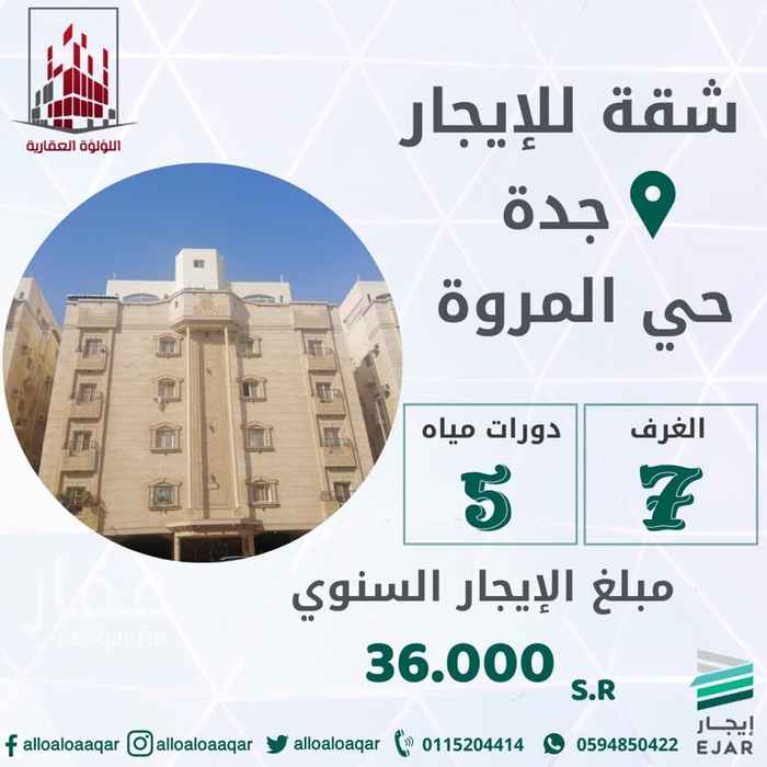 شقة للإيجار في شارع ابو عاصم الشيباني ، حي المروة ، جدة ، جدة