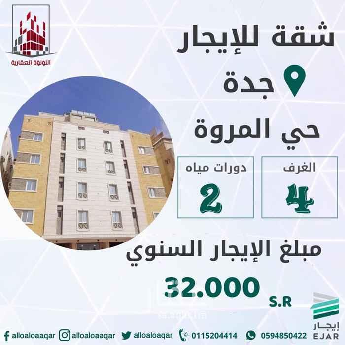 شقة للإيجار في شارع وادي الخمرة ، حي المروة ، جدة ، جدة