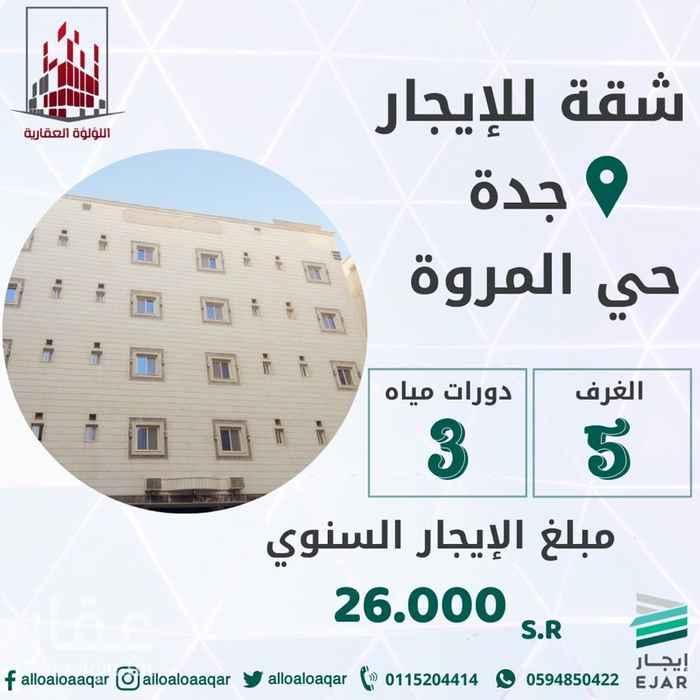 شقة للإيجار في شارع عبدالله بن السائب ، حي المروة ، جدة ، جدة