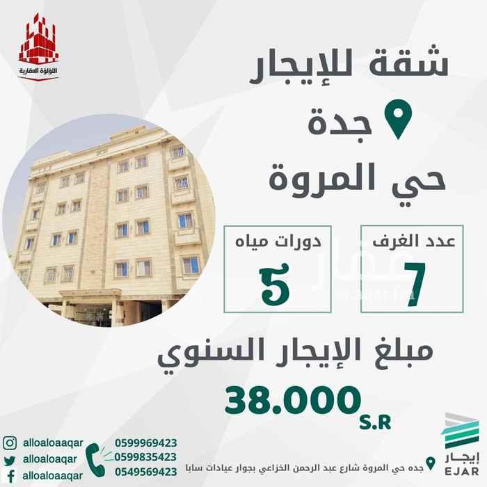 شقة للإيجار في شارع سلمى بن نوفل ، حي المروة ، جدة ، جدة