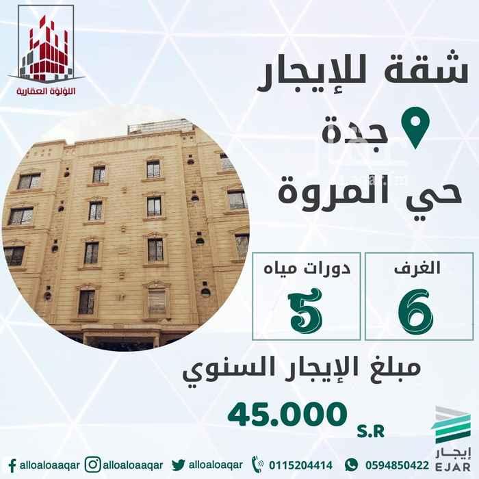 شقة للإيجار في شارع احمد الصبغي ، حي المروة ، جدة ، جدة