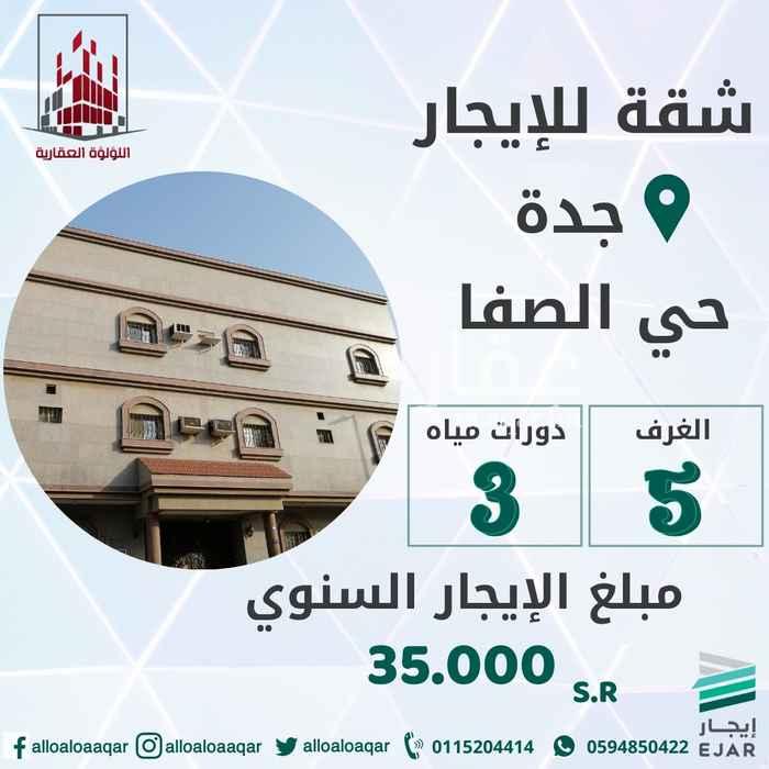 شقة للإيجار في شارع احد رفيده ، حي الصفا ، جدة ، جدة