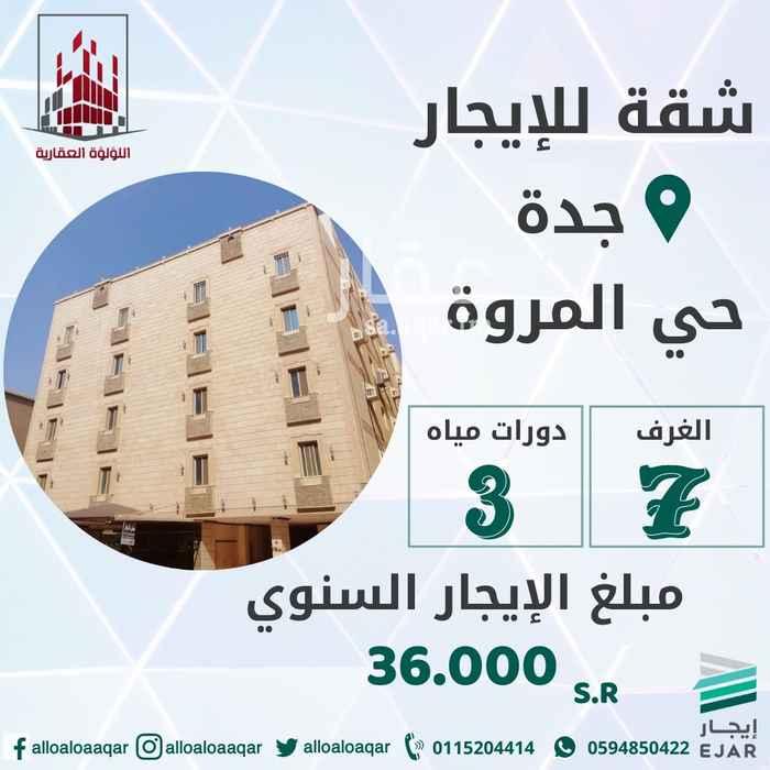 شقة للإيجار في شارع سعيد القيرواني ، حي المروة ، جدة ، جدة