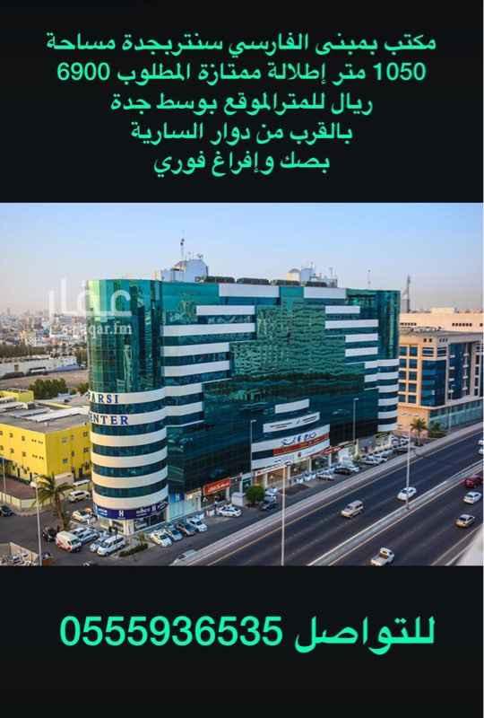 شقة للبيع في طريق الملك عبدالله ، حي الرويس ، جدة ، جدة