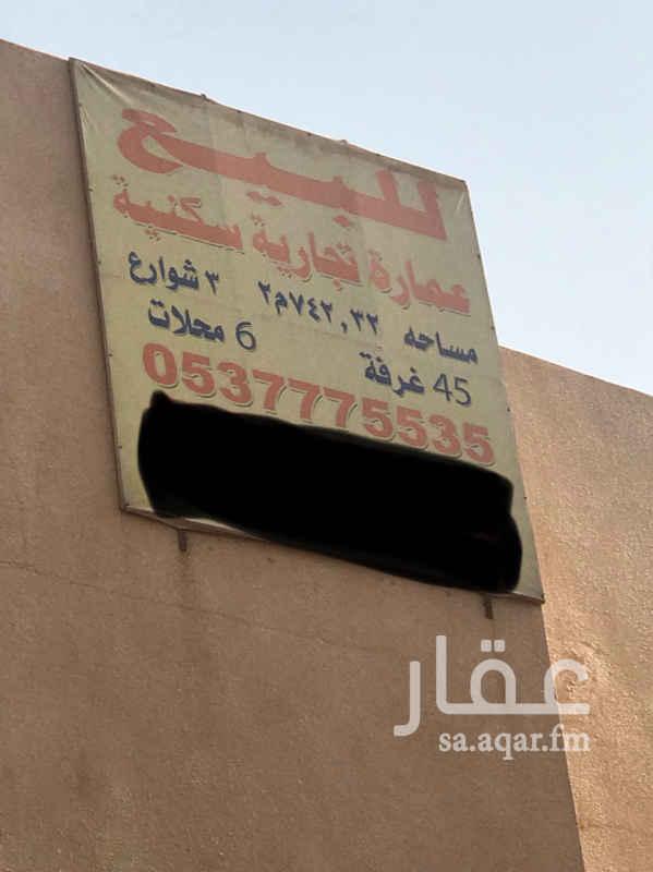 عمارة للبيع في حي المرقب ، الرياض