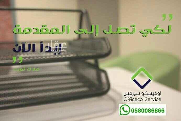 مكتب تجاري للإيجار في شارع الكاتب ، حي ظهرة لبن ، الرياض