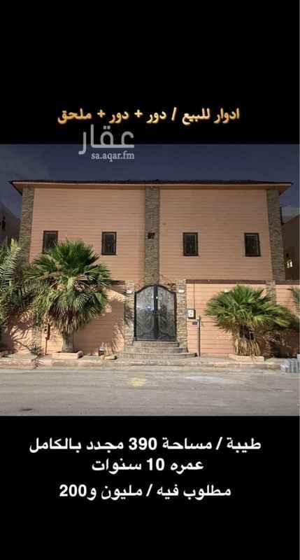 دور للبيع في شارع محمد بن عمرو بن العاص ، حي طيبة ، الدمام ، الدمام