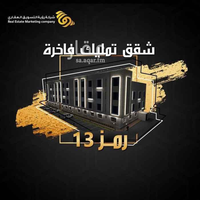 شقة للبيع في شارع الامير سعود بن محمدبن مقرن ، حي الوادي ، الرياض ، الرياض