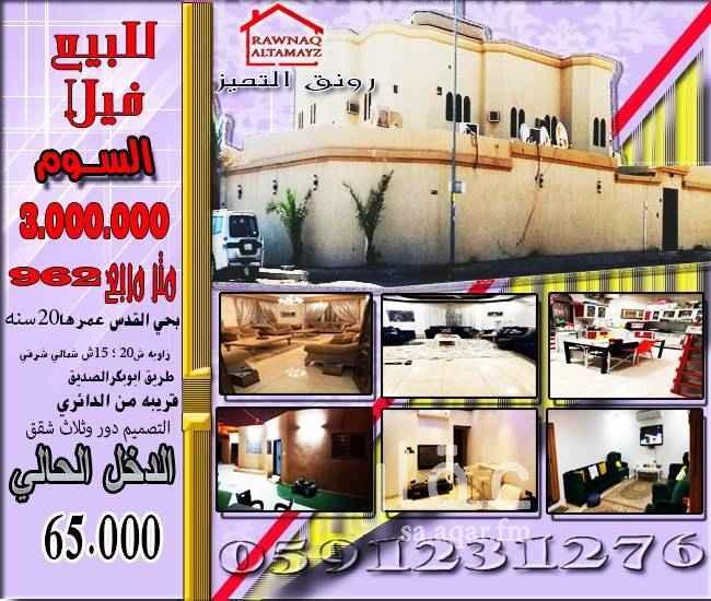 فيلا للبيع في شارع العيسان ، حي القدس ، الرياض