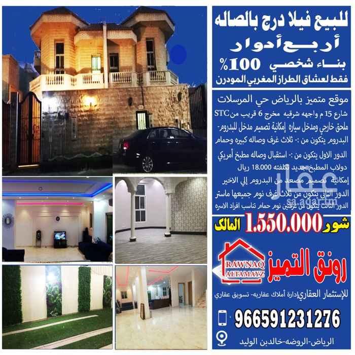 فيلا للبيع في شارع احمد زكي ، حي المرسلات ، الرياض ، الرياض