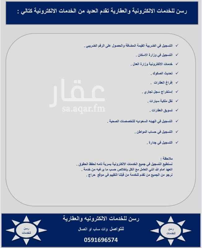 أرض للبيع في شارع الأميرة الجوهرة بنت الإمام فيصل بن تركي ، حي الضباط ، الرياض ، الرياض