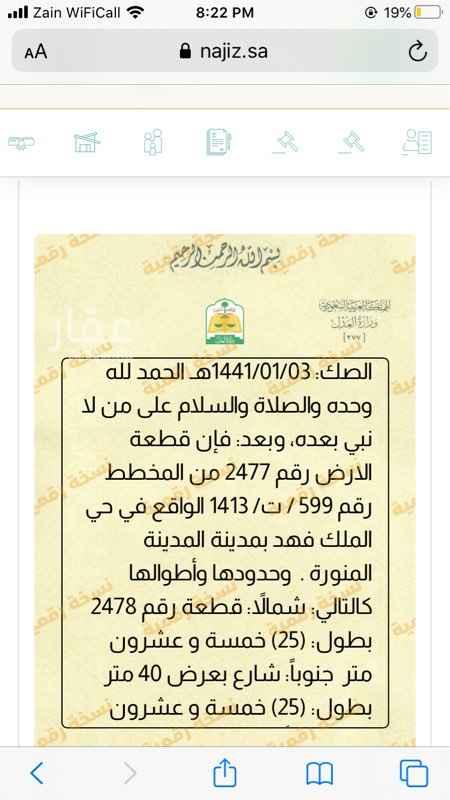 أرض للبيع في شارع مالك بن ابي خولى ، حي الملك فهد ، المدينة المنورة ، المدينة المنورة