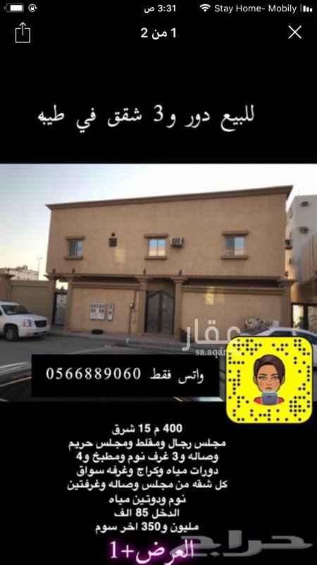 بيت للبيع في شارع محمد بن عمرو بن العاص ، حي طيبة ، الدمام ، الدمام