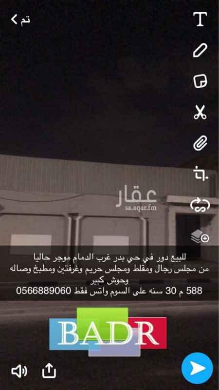 عمارة للبيع في شارع الاشبيلي ، حي بدر ، الدمام ، الدمام