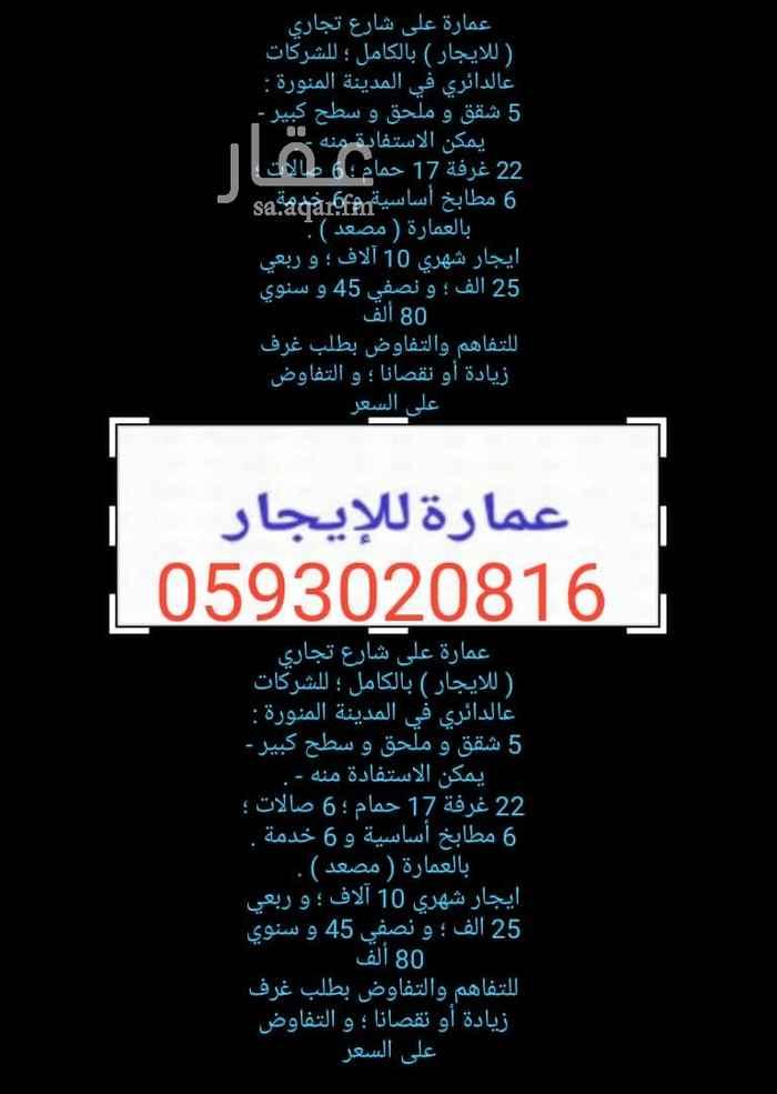 عمارة للإيجار في حي ابو بريقاء ، المدينة المنورة ، المدينة المنورة