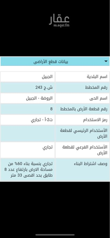 أرض للإيجار في طريق الملك عبدالعزيز ، حي ميناء الملك فهد الصناعي ، الجبيل ، الجبيل