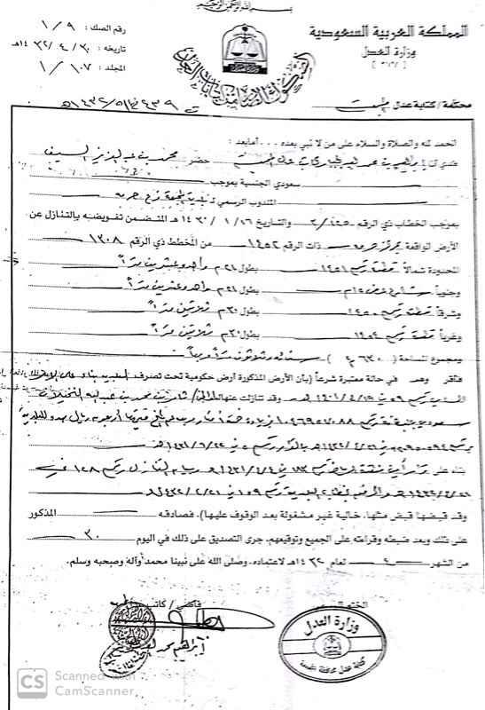 أرض للبيع في شارع علي بن أبي طالب ، حرمة ، المجمعة
