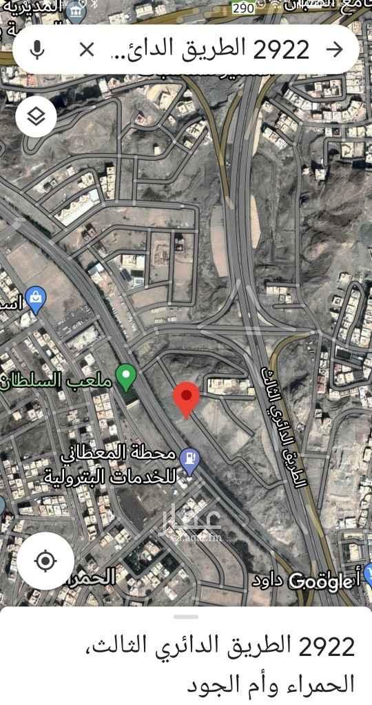 أرض للبيع في الطريق الدائري الثالث ، حي الحمراء وأم الجود ، مكة ، مكة المكرمة