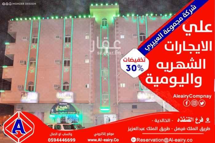 شقة للإيجار في طريق الملك فهد بن عبدالعزيز ، حي الخالدية ، القنفذة ، القنفذة