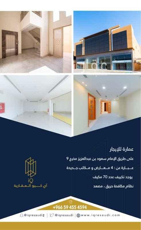 محل للإيجار في طريق الإمام عبدالله بن سعود بن عبدالعزيز ، حي اشبيلية ، الرياض