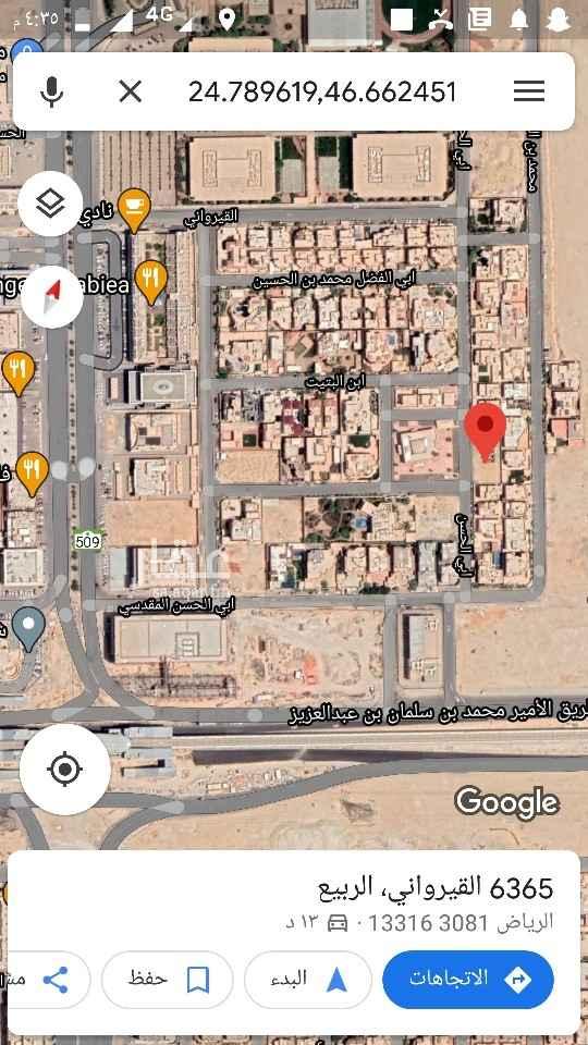 أرض للبيع في شارع القيرواني ، حي الربيع ، الرياض ، الرياض