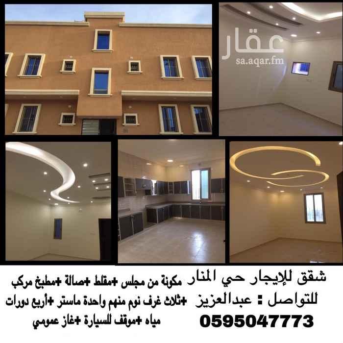 شقة للإيجار في شارع ضرار السعدي ، حي المنار ، الدمام ، الدمام