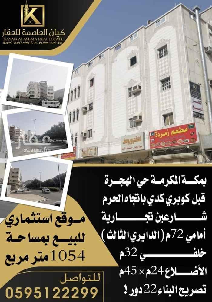 عمارة للبيع في شارع كدي ، حي كدي ، مكة ، مكة المكرمة