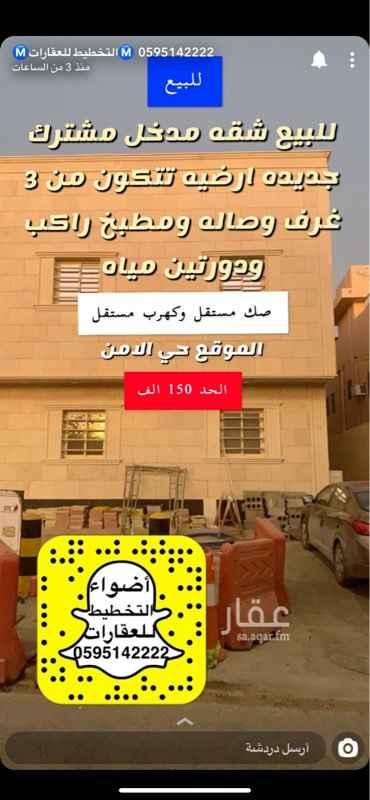 شقة للبيع في طريق أبو بكر الصديق ، حي الامن ، بريدة ، بريدة