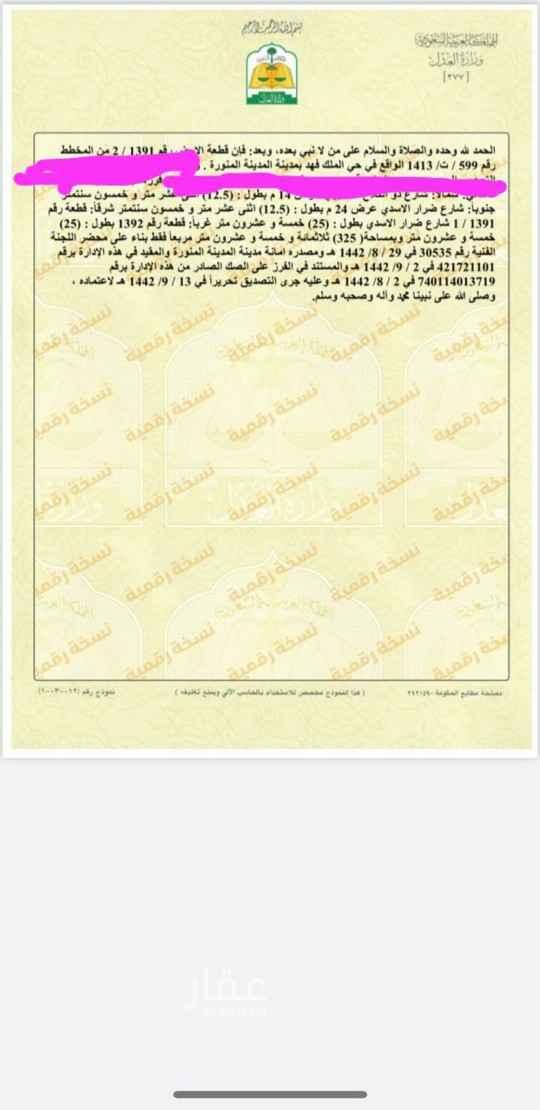 أرض للبيع في شارع ضرار الاسدي ، حي الملك فهد ، المدينة المنورة ، المدينة المنورة