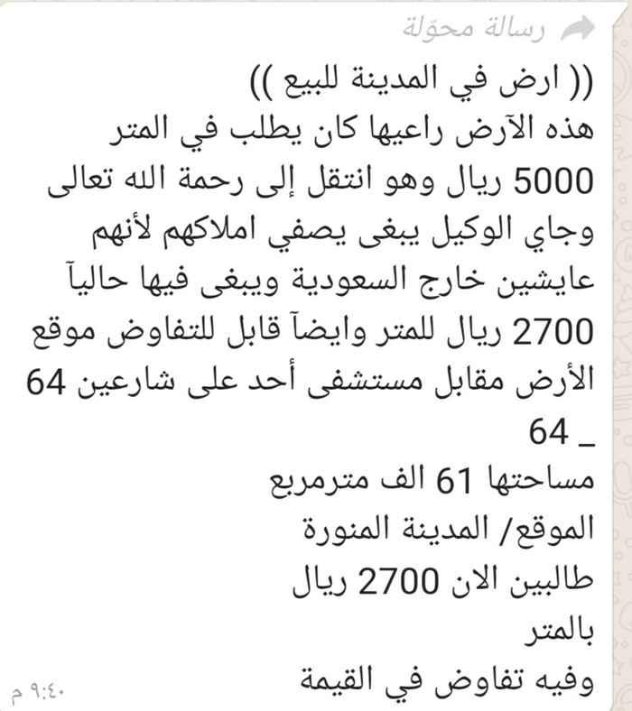 أرض للبيع في شارع أحمد البلاذري ، حي الجماوات ، المدينة المنورة ، المدينة المنورة