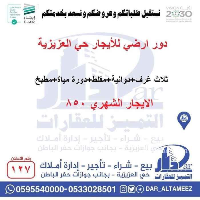 بيت للإيجار في شارع هارون الرشيد ، حي العزيزية ، حفر الباطن ، حفر الباطن